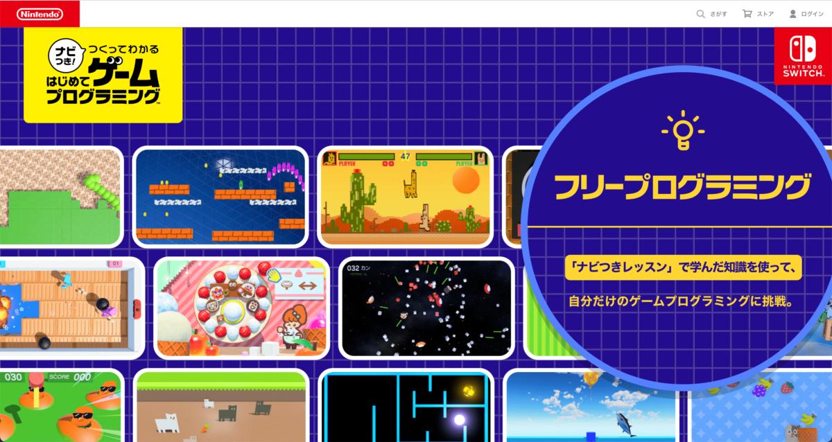 ナビつき! つくってわかる はじめてゲームプログラミング : フリープログラミング | Nintendo Switch | 任天堂